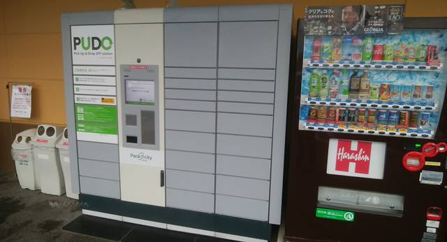 原信五十嵐東店のPUDOステーションと自動販売機が1台並んでいる