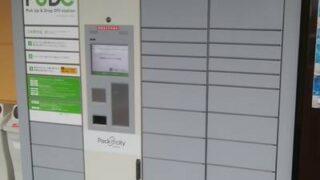 原信五十嵐東店にあるPUDOステーションのロッカーのアップ画像