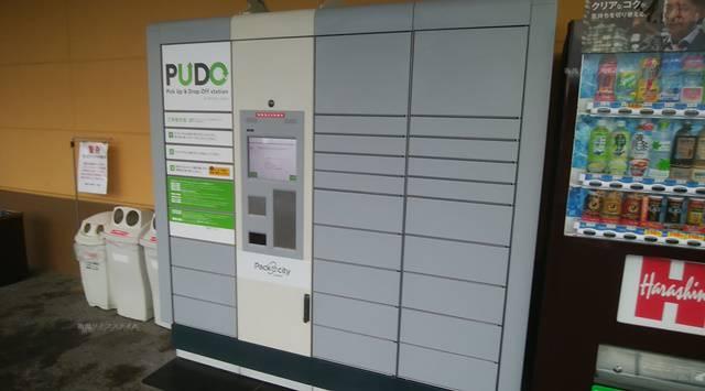 原信五十嵐東店のPUDOステーションと隣りの自動販売機