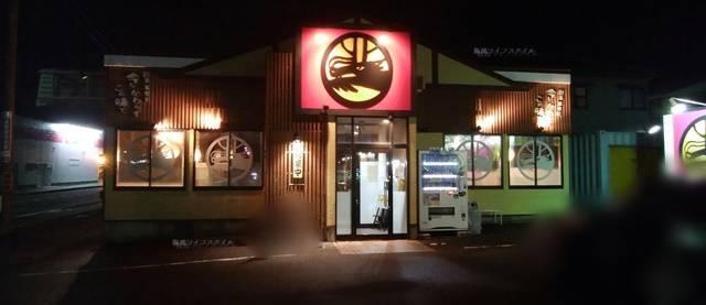 夜のきんしゃい亭&麺やたぶきん赤道店の正面外観