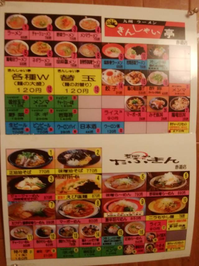 きんしゃい亭&麺やたぶきん赤道店のメニュー表