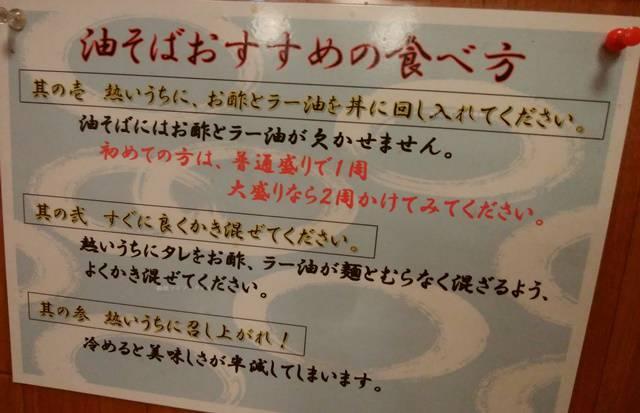 きんしゃい亭&麺やたぶきん赤道店の油そばの食べ方の貼り紙