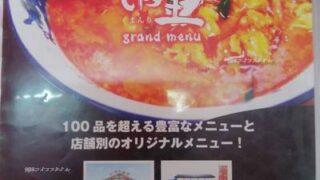 満里坂井店のメニューの表紙