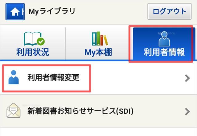 新潟市の図書館サイトのMyライブラリの利用者情報タブ
