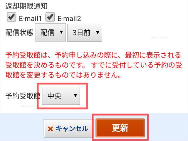 配信3日前とか、Email、中央、更新、キャンセルなどのボタンがある