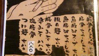 OGIKAWA山木戸店のラーメンメニューの下部