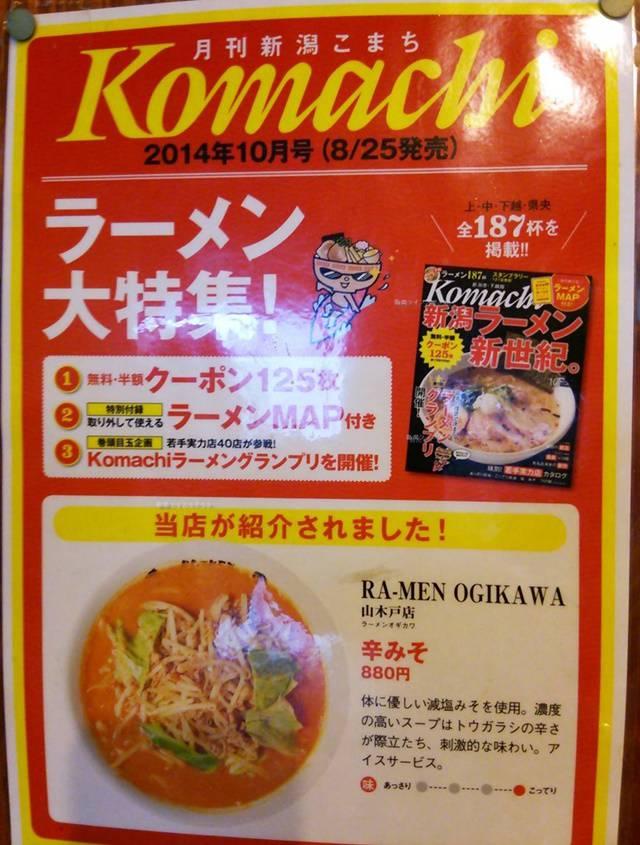 OGIKAWA山木戸店の辛みその貼り紙