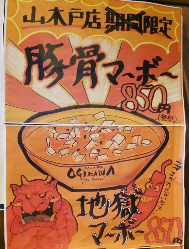 OGIKAWA山木戸店の豚骨マーボーのメニュー