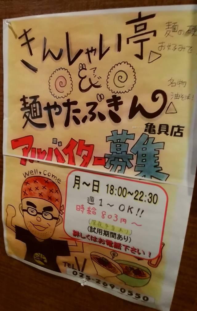 きんしゃい亭&麺やたぶきん亀貝店のアルバイト募集の貼り紙
