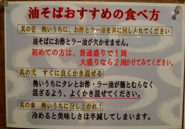きんしゃい亭&麺やたぶきん亀貝店の油そばの食べ方の貼り紙