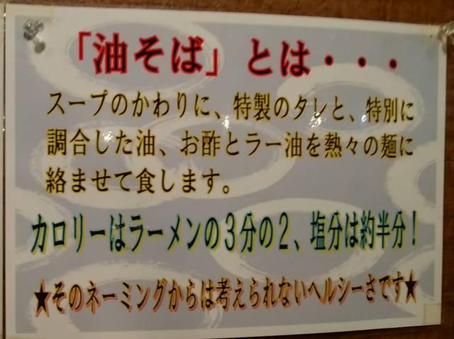 きんしゃい亭&麺やたぶきん亀貝店の油そばを説明する貼り紙