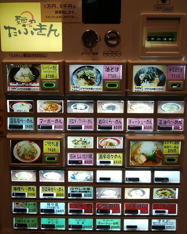 たぶきん亀貝店の券売機の全体像