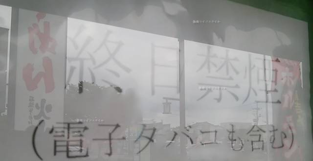 火山弁天橋通店の終日禁煙の貼り紙