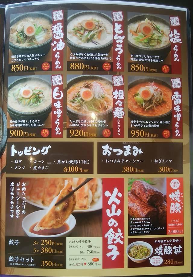 火山弁天橋通店のメニュー2ページ目