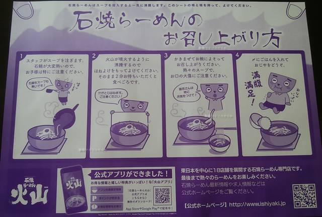 火山弁天橋通店の跳、「石焼ラーメンのお召し上がり方」という紙