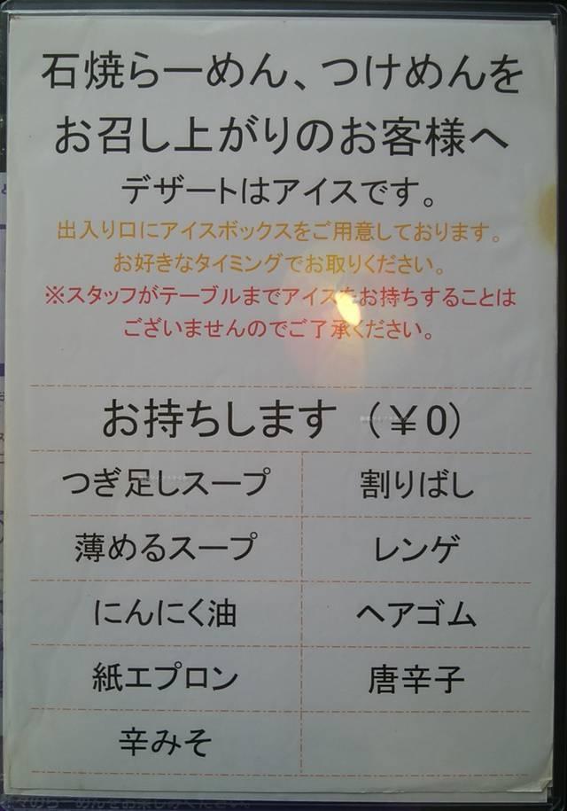 火山弁天橋通店のアイスやその他無料サービスの貼り紙
