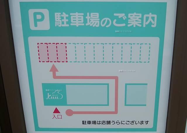 Kuuの駐車場の位置を案内する貼り紙