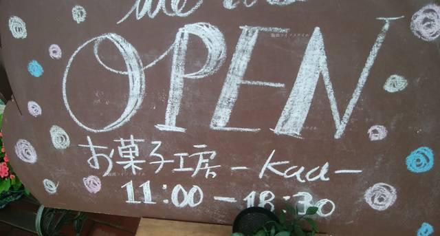 Kuuの店前にある営業時間の札