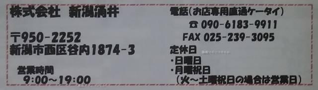 新潟涌井の紙メニューにある店舗情報
