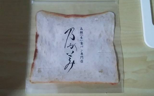 乃が美のジッパーバッグに食パンが入った状態