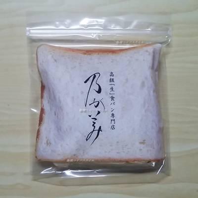 乃が美の食パンを1枚ビニールに入れた様子