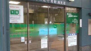 第四銀行南新潟支店の入り口