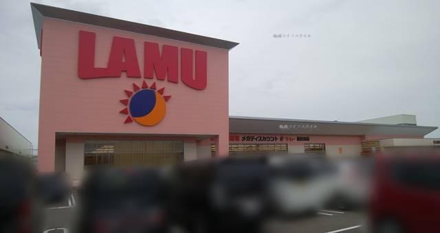 ラ・ムー燕吉田店の駐車場と店舗外観