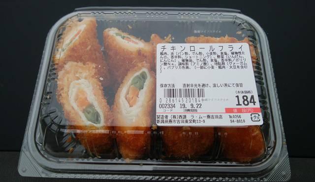 ラ・ムー燕吉田店のチキンロールフライのパック184円