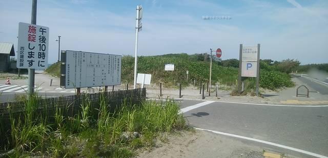 小針浜の出口
