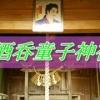 酒呑童子神社の正面と似顔絵のアップ