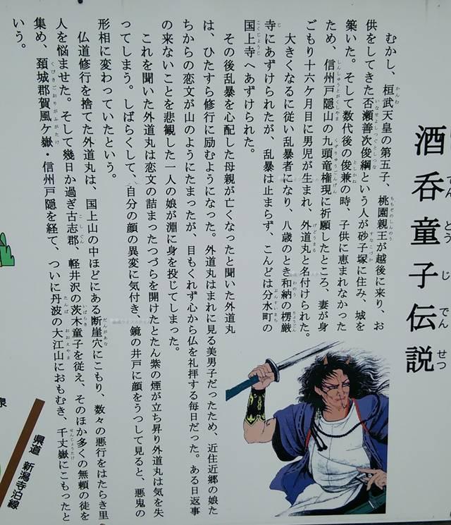 酒呑童子伝説が詳細に書かれた看板