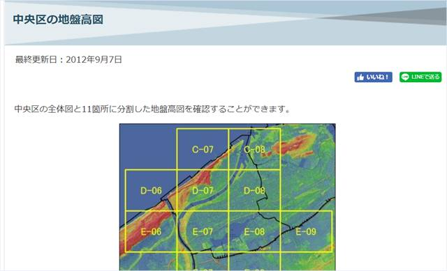 新潟市中央区の地盤高図のページ