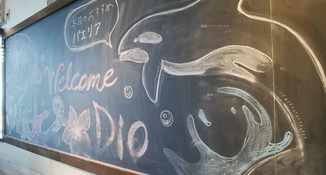 DIOの奥の壁の黒板に書かれた絵