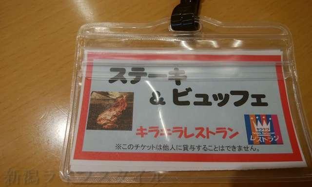 キラキラレストランのステーキ&ビュッフェのストラップ