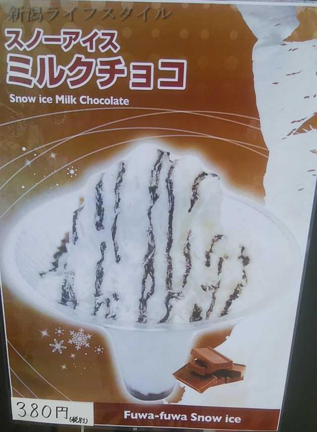 とっとコのスノーアイスミルクチョコ