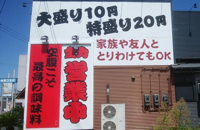 しゃがら青山店の外壁に書かれたキャッチフレーズ