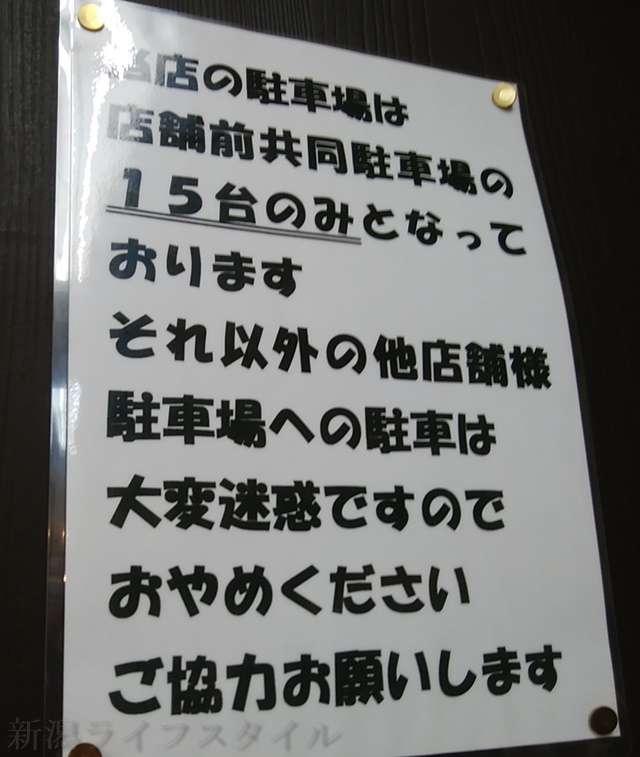 西のあんまる店内にあった駐車場に関する貼り紙