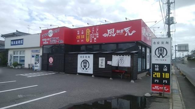 麺者風店小針店の前の駐車場