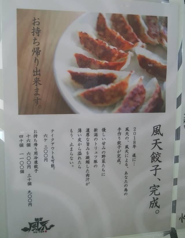 麺者風店小針店の餃子単独のメニューポップ