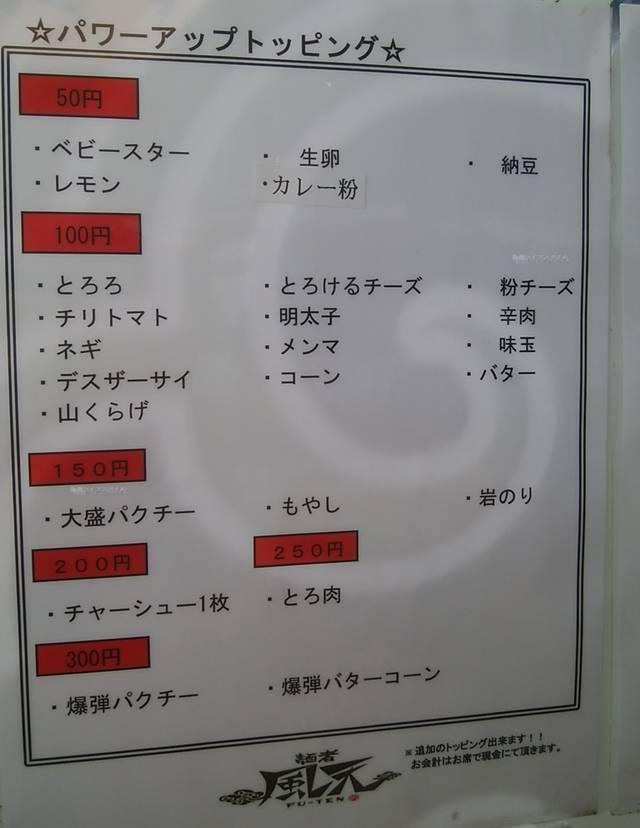 麺者風店小針店のトッピングメニュー