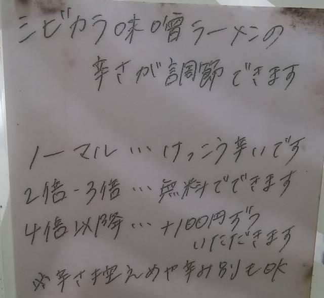麺者風店小針店のシビカラ味噌ラーメンの辛さ調節の貼り紙