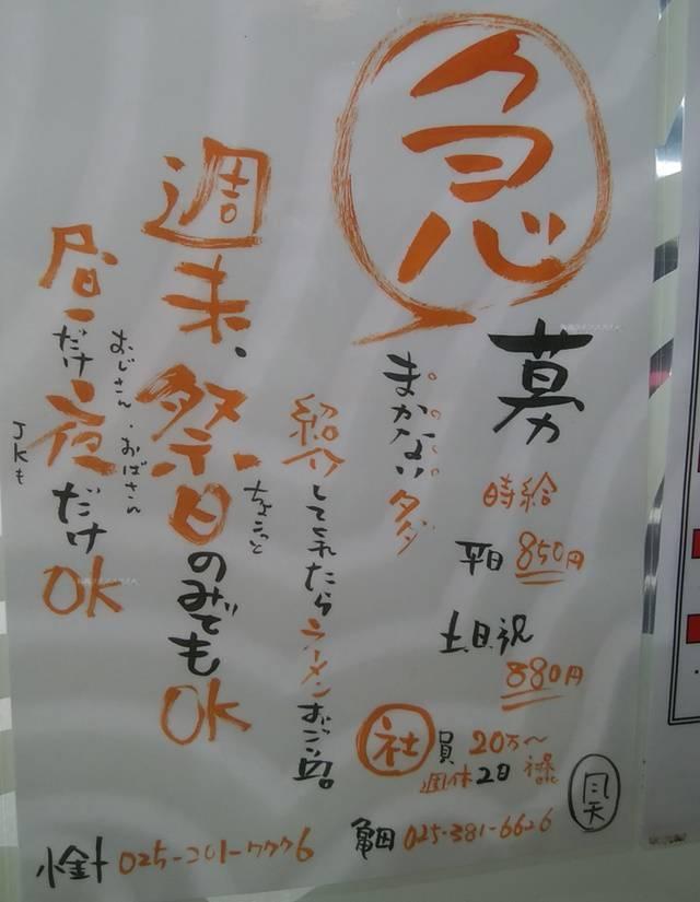 麺者風店小針店の求人募集の貼り紙