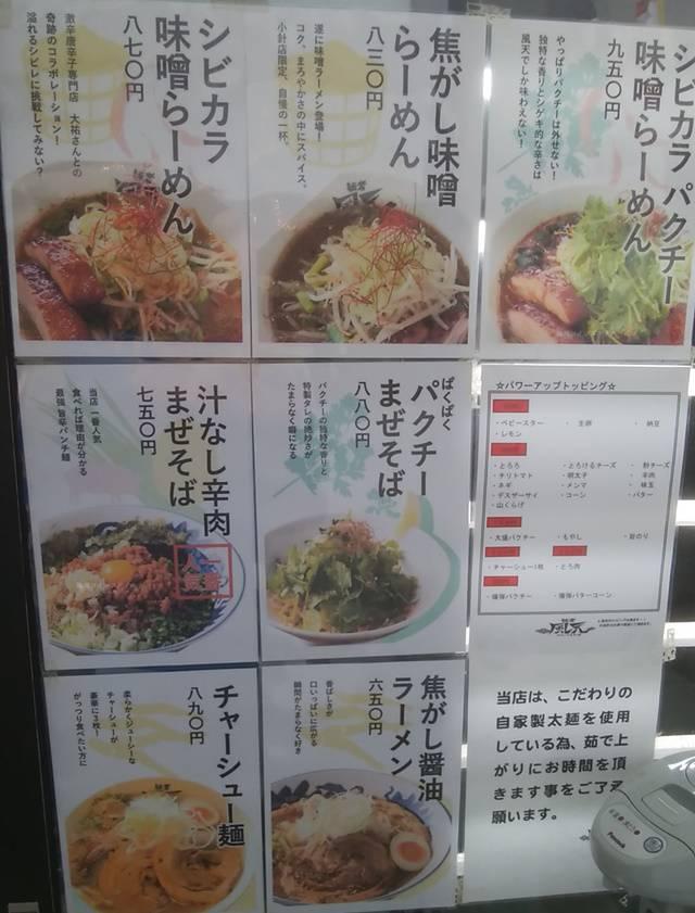 麺者風店小針店の券売機のそばに貼ってある写真付きメニュー