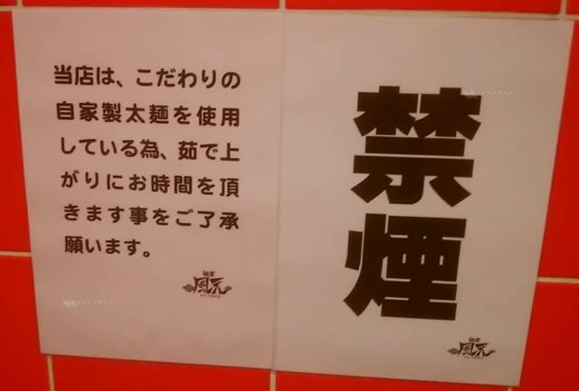 麺者風店小針店のトイレにあった禁煙と麺の湯で時間がかかる旨の貼り紙