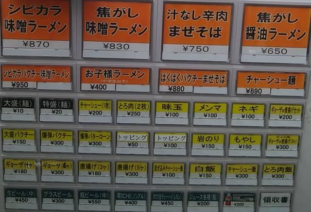 麺者風店小針店の券売機のボタン部分アップ