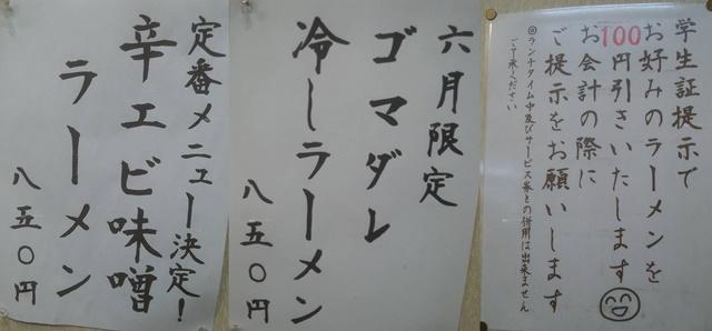 麺屋あんじの夏限定メニューや学割についての貼り紙