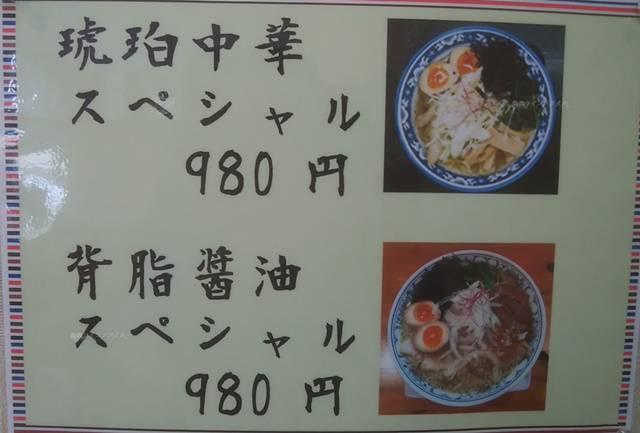 麺屋あんじのお得なランチセットメニュー