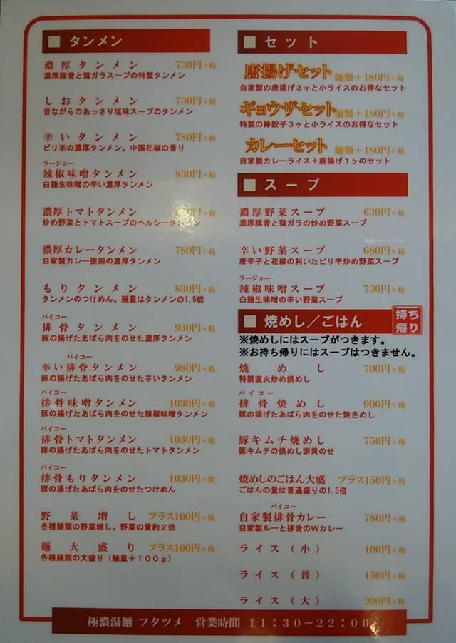 フタツメ白根大通店のタンメン類とスープとご飯物のメニュー