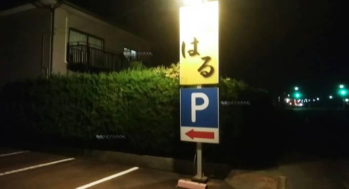 麺屋はるの駐車場の看板