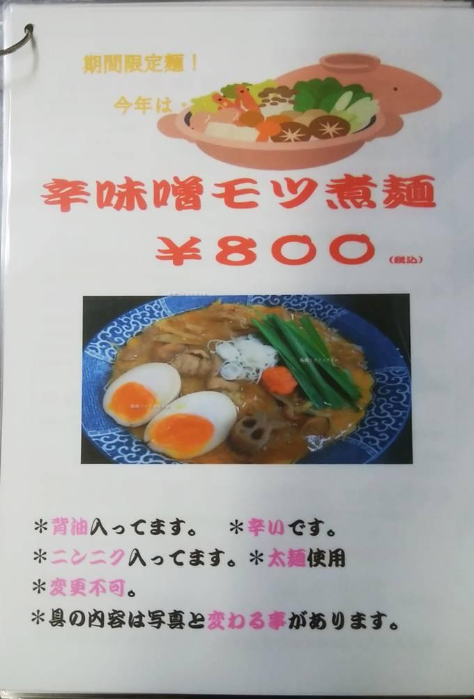 麺屋はるの辛味噌モツ煮麺